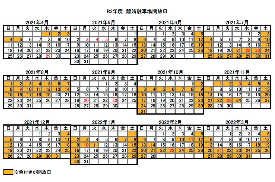 平成31年度 臨時駐車開放日
