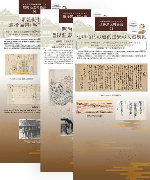 道後の歴史が学べるパネルは、全部で7箇所に展示