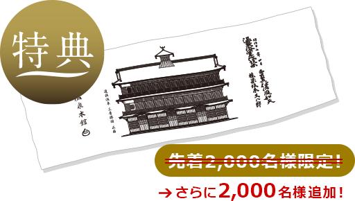 特典 限定オリジナルタオル 先着2,00名様限定!