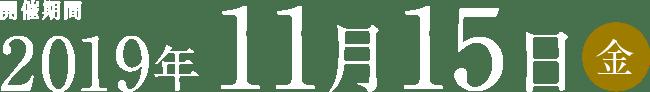 開催期間 2019年11月15日(金)