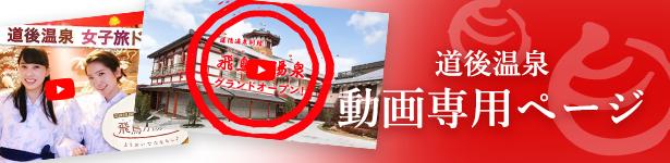 道後温泉 動画専用ページ