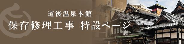 歴史をつなぐ 未来へのこす~重要文化財 道後温泉本館 保存修理工事~