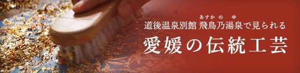 飛鳥乃湯泉で見られる愛媛の伝統工芸