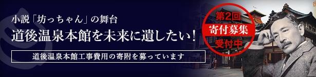 第2回寄付募集 小説「坊っちゃん」の舞台 道後温泉本館を未来に遺したい!