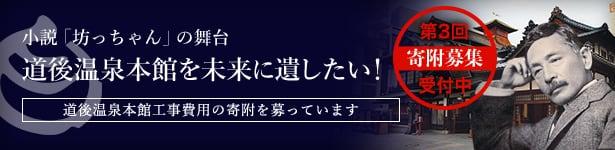 第3回寄付募集 小説「坊っちゃん」の舞台 道後温泉本館を未来に遺したい!