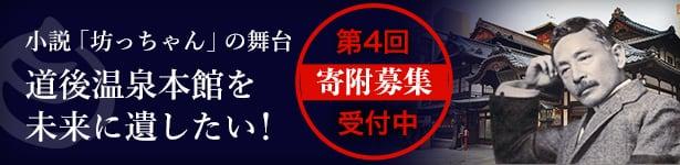 第4回寄付募集 小説「坊っちゃん」の舞台 道後温泉本館を未来に遺したい!