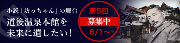 第5回寄付募集 小説「坊っちゃん」の舞台 道後温泉本館を未来に遺したい!