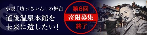 第6回寄付募集 小説「坊っちゃん」の舞台 道後温泉本館を未来に遺したい!