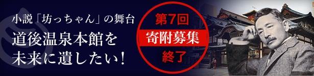 第7回寄付募集 小説「坊っちゃん」の舞台 道後温泉本館を未来に遺したい!