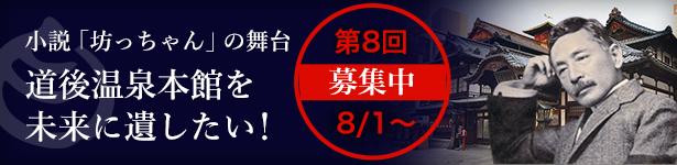 第8回寄付募集 小説「坊っちゃん」の舞台 道後温泉本館を未来に遺したい!