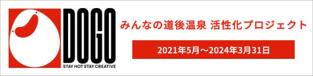 道後オンセナート2019・2020