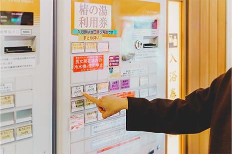 入館後、券売機で入浴券をご購入ください