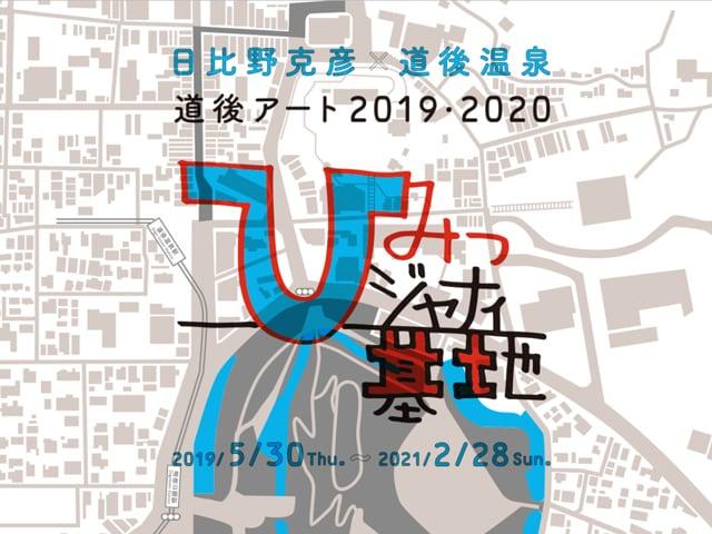 道後アート2019・2020