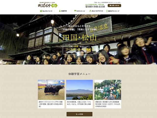 松山修学教育旅行のご案内 おいでんか 松山