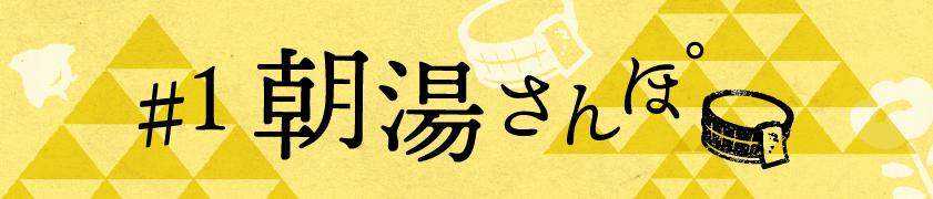 #1 朝湯さんぽ