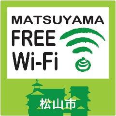 松山フリーWi-Fi