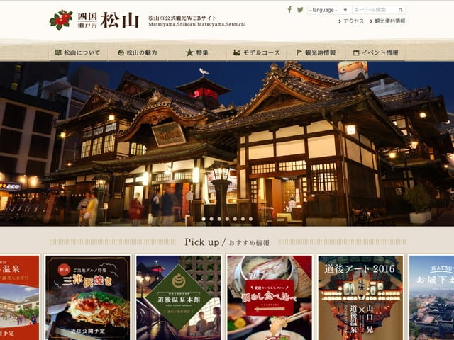 松山市公式観光WEB