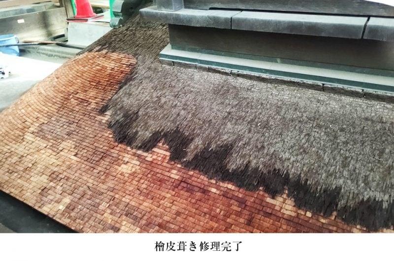 檜皮葺き修理完了