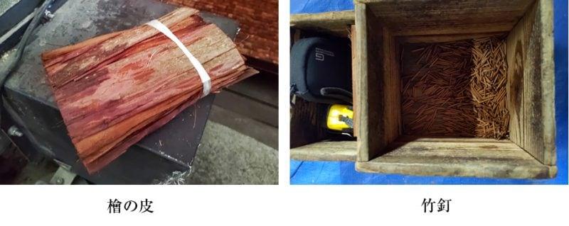 檜の皮、竹釘